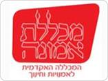 לוגו מכללת אמונה-המכללה האקדמית לאמנויות וחינוך