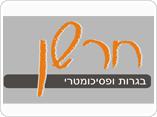 לוגו חרשן בגרות ופסיכומטרי