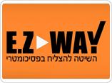 לוגו EZ WAY השיטה להצליח בפסיכומטרי