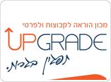 לוגו מכון הוראה לקבוצות ולפרטי UPGRADE