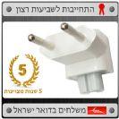 ראש תקע ישראלי למטען מחשב נייד אפל Apple