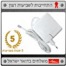 מטען למחשב Apple MacBook 45W חילופי (לרוכשים באתר)