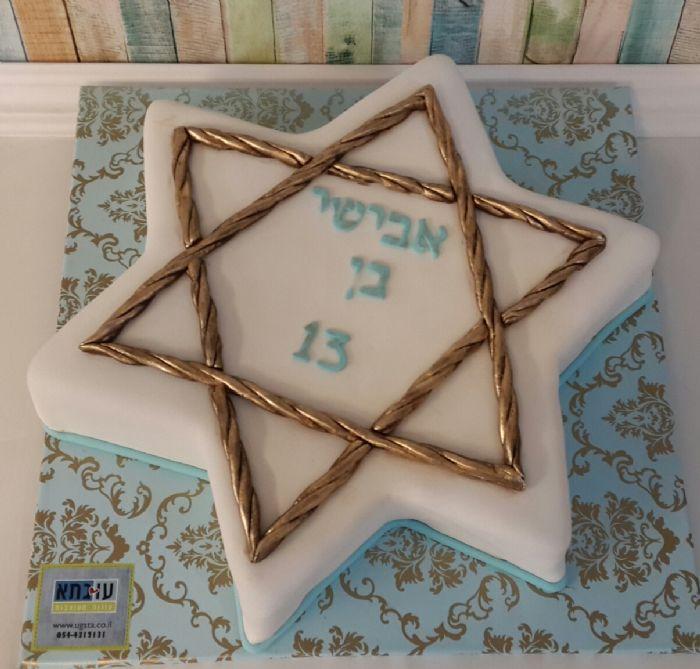 עוגת בר מצווה מגן דוד