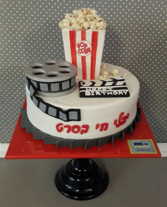 עוגה למסיבה בקולנוע