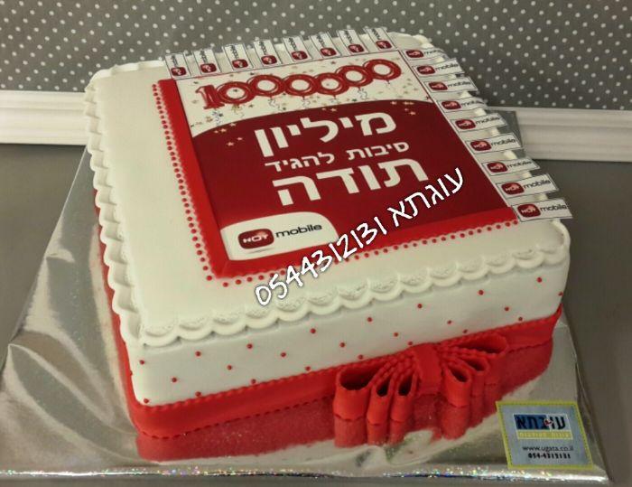 עוגה לחברת HOT