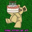 לא יום הולדת