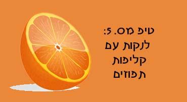 איך לנקות עם קליפות תפוזים