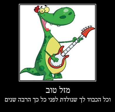 מזל טוב דינוזאור
