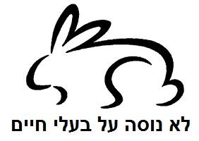 לוגו לא נוסה על בעלי חיים