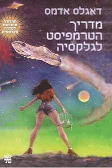 דאגלס אדמס- מדריך הטרמפיסט לגלקסיה