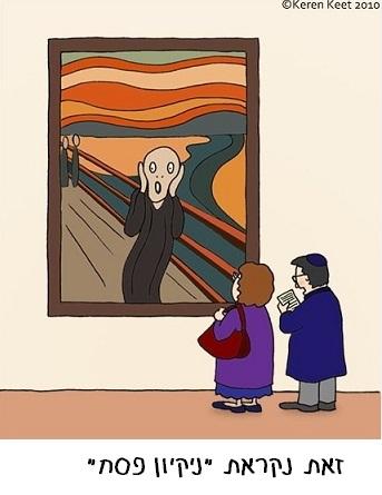 תמונת הצעקה- זאת נקראת