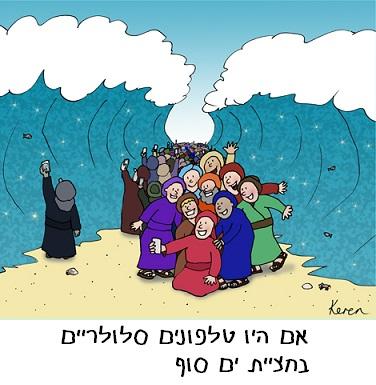 סלפי בים סוף