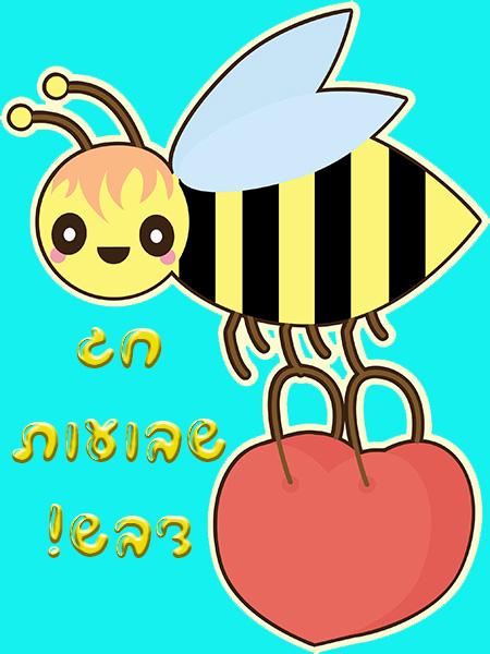 כרטיס ברכה לשבועות- דבורה מובילה דבש