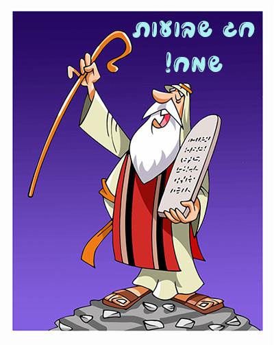 משה ועשרת הדיברות