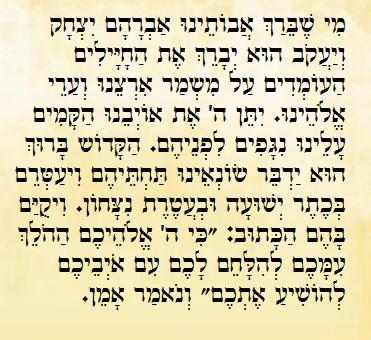 תפילה למען חיילי צה