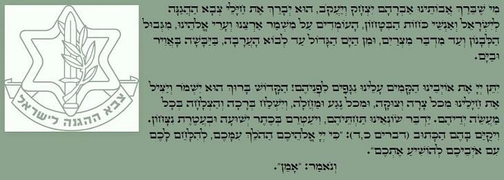 """תפילה למען חיילי צב""""ל"""