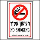 שלט אסור לעשן 702