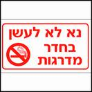 שלט אסור לעשן 703