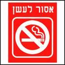 שלט אסור לעשן 704