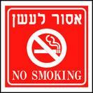 שלט אסור לעשן 705