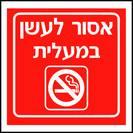 שלט אסור לעשן 706