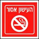 שלט אסור לעשן 707