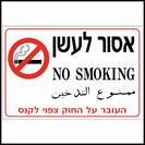 שלט אסור לעשן 713