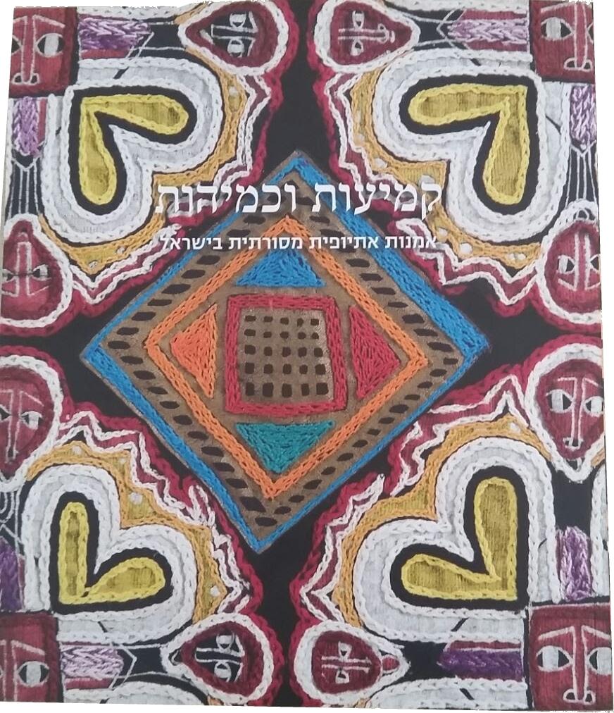 השקת תערוכת אמנות אתיופית מסורתית בכנסת ישראל