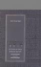 פרשגן - על תרגום אונקלוס בראשית  רפאל פוזן