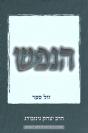 הנפש  - הרב יצחק גינזבורג