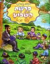 פרשת שבוע לילדי ישראל - דברים