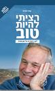 חנן פורת - רציתי להיות טוב / ראש יהודי