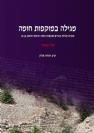 מגילה במוקפות חומה - הרב יהודה זולדן
