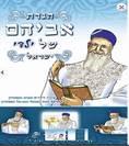 אביהם של ילדי ישראל - הגדה של פסח