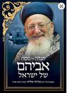 הגדה של פסח - אביהם של ישראל  / הרב מרדכי אליהו