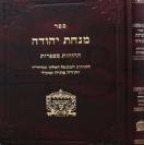 מנחת יהודה רוחות מספרות רבי יהודה פתיה