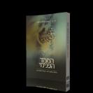 הממד הפנימי - הרב יצחק גינזבורג