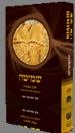 שמיטה - הלכה ממקורה הרב יוסף צבי רימון