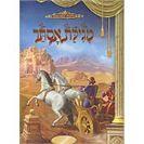 מגילת אסתר מצויירת - מלכות וקסברגר