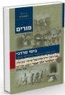 בימי מרדכי - עיון אמוני במגילת אסתר - הרב אלי אדלר