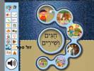 ספר מנגן חגים ושירים - שירי החגים לילדים