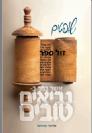 נביאים טובים  ספר שופטים - הרב אליעזר קשתיאל
