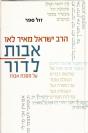 אבות לדור חלק א -  על מסכת אבות - הרב ישראל מאיר לאו