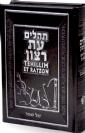 ספר תהילים מהודר עם תרגום לאנגלית