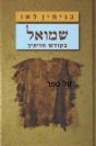 שמואל - בקודש חזיתיך -  בנימין לאו
