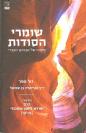 שומרי הסודות - משיעורי הרב יהודא ליאון אשכנזי (מניטו)