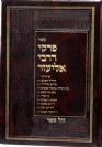 פרקי דרבי אליעזר - זכרון אהרון