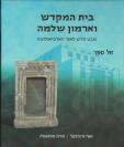 בית המקדש וארמון שלמה - מבט חדש לאור הארכיאולוגיה