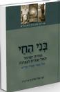 בני החי - תחיית ישראל לאור סוגיית הנצרות - הרב אלי הורוביץ