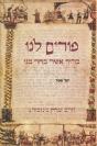 פורים לנו - אשר בחר בנו /  הרב יצחק גינזבורג
